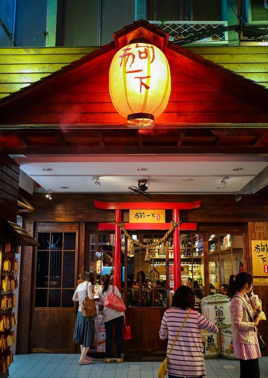 restoran jepang di Taiwan 2